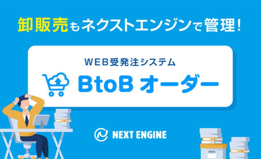 クラウド型ECプラットフォーム、ネクストエンジンが「BtoBオーダーアプリ」をリリース!!