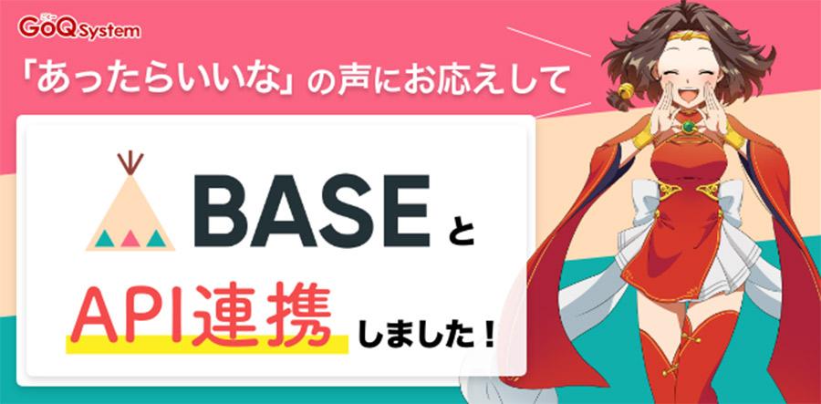 GoQSystemが無料ネットショップが作成できるサービス「BASE」とAPI連携開始!