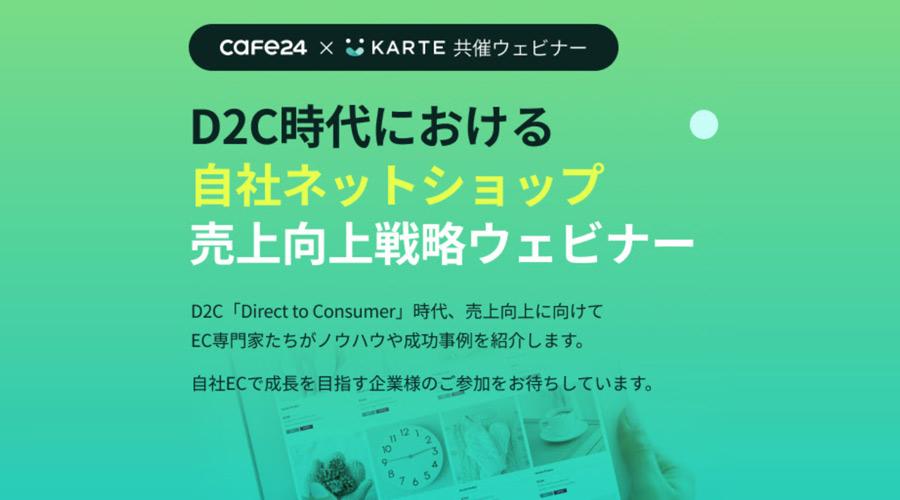 2021年3月30日(火)14時からCafe24 × KARTEの共催無料セミナー開催