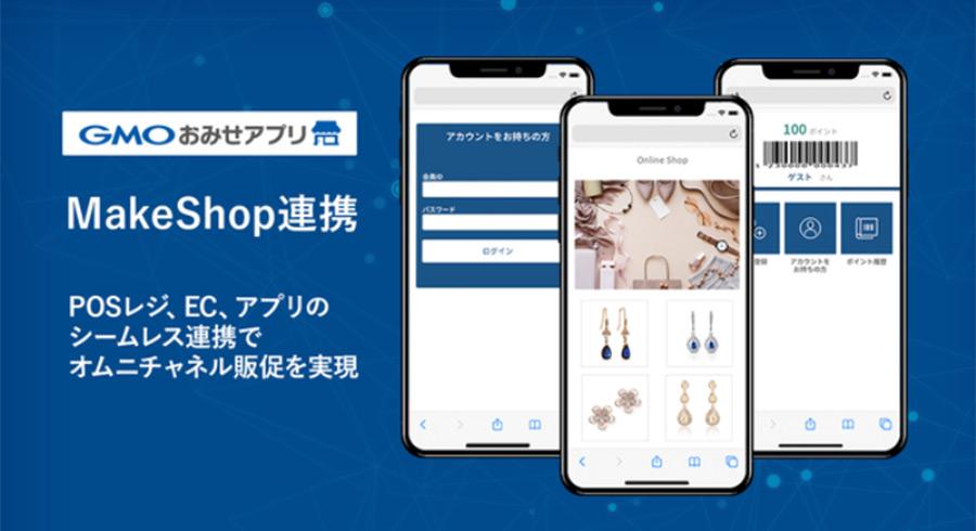 「GMOおみせアプリ」PC・スマホ、実店舗間でシームレスな連携を実現する「MakeShop連携」を提供開始