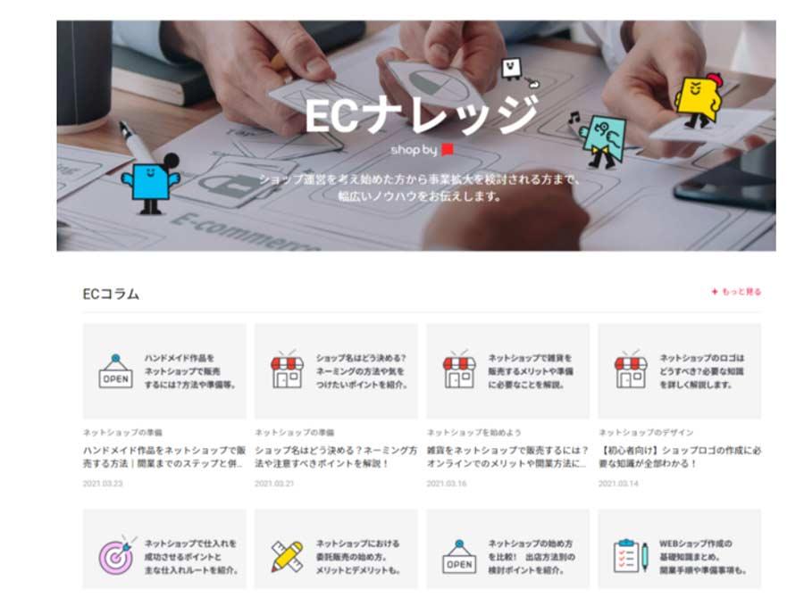 ネットショップの運営ノウハウを発信するオウンドメディア「ECナレッジ」を開設