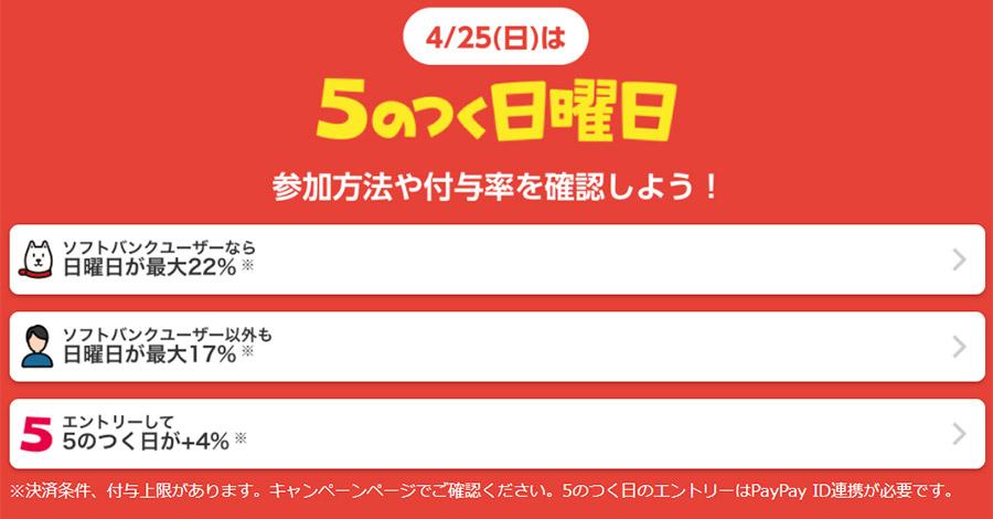 4月25日(日)はヤフーショッピングで「5のつく日曜日」セール開催!