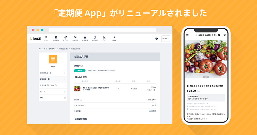BASE(ベイス)の「定期便 App」が次回の注文をスキップできるように機能リニューアル実施