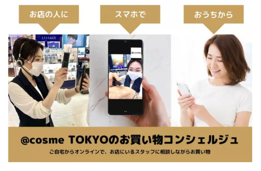 @cosme TOKYOの詳細はこちら