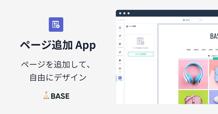 BASEのページ追加Appの詳細はこちら