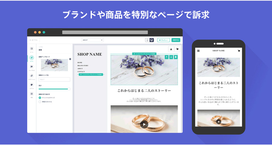 無料ネットショップのBASEでオリジナルのページを追加し自由にデザインできる「ページ追加 App」がリリース