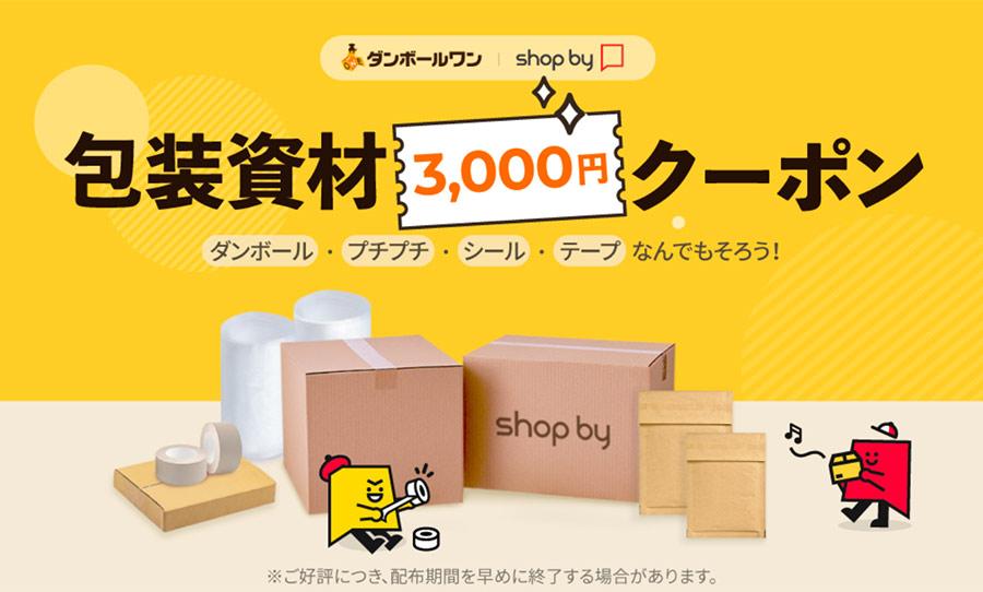 ネットショップ作成の「shop by」が包装3,000円クーポンやSNS活用サポートでショップ開店を支援
