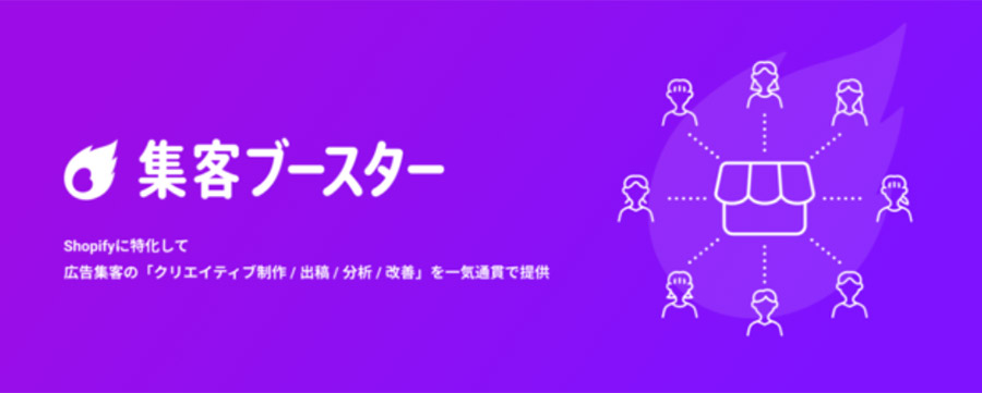 ハックルベリー社がShopify集客運用サービス「集客ブースター」の提供を開始