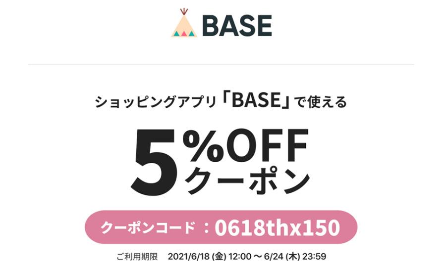 無料ネットショップのBASEが150万ショップ達成を記念してBASE負担のクーポンを配布