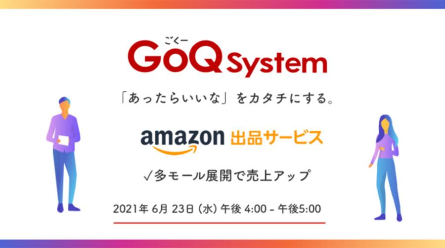 AmazonとGoQSystemによるEC業務効率化に繋がる共催オンラインセミナーが開催!