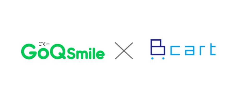 チャットボットサービス「GoQSmile」と「Bカート」が連携開始