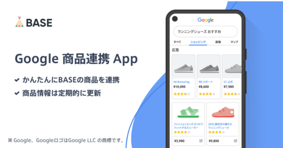 無料ネットショップBASEでGoogle ショッピング広告への掲載をサポートする「Google 商品連携 App」とは?