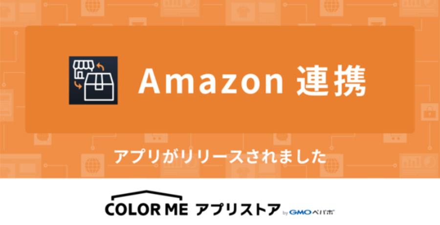 カラーミーショップでもAmazonへの出品と受注情報等を一元管理できるアプリ『Amazon連携』を6月30日(水)より提供開始
