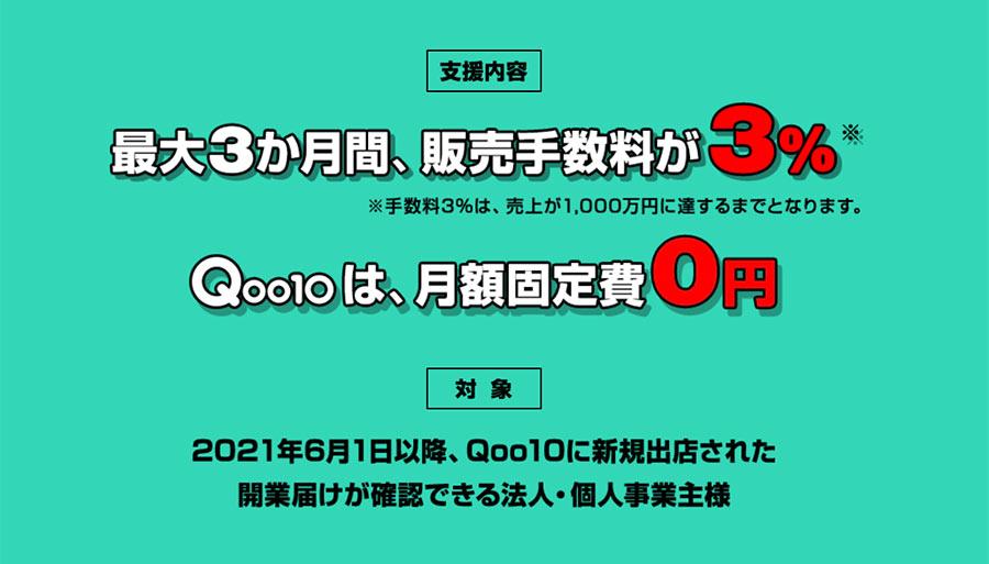 eBay公式ショッピングモールのQoo10(キューテン)が販売手数料3% 頑張れニッポン!キャンペーンを開始