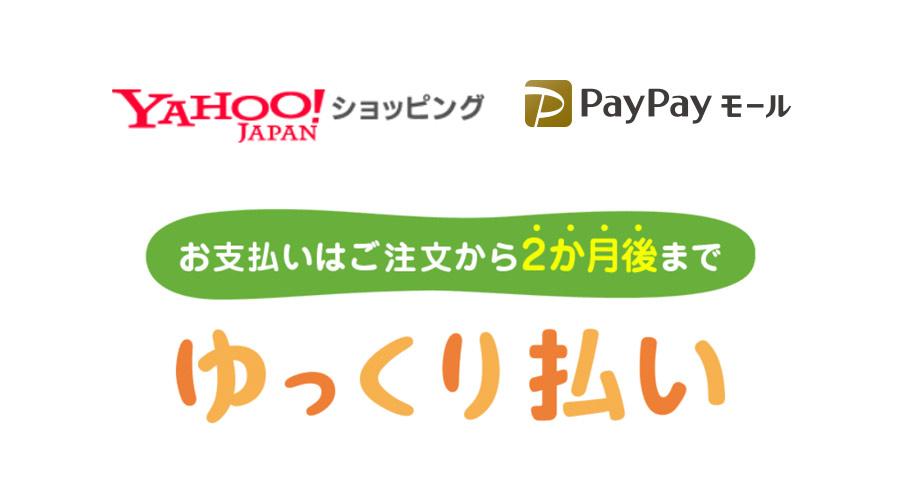 YahooショッピングとPayPayモールで新決済「ゆっくり払い」が利用可能に