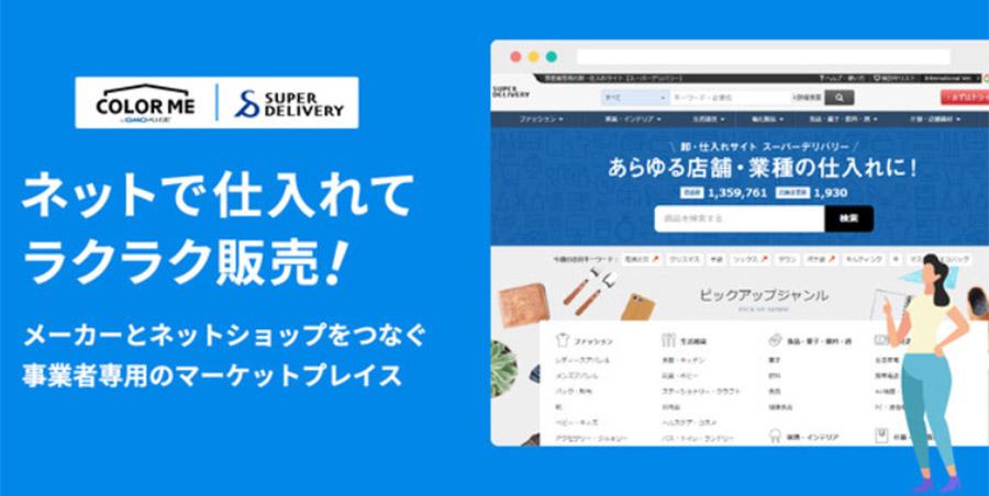 ネットショップ作成サービスのカラーミーショップが卸・仕入れサイト「スーパーデリバリー」と連携開始