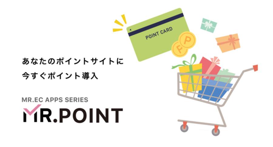 Shopify app storeで、会員ポイント発行アプリ「MR.POINT」がリリース!