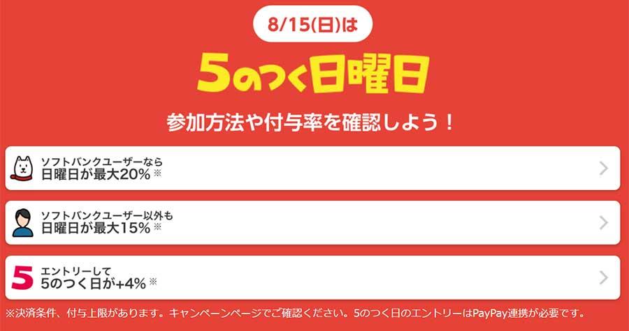 ヤフーショッピングでは8月15日は「5のつく日曜日セール」が開催!