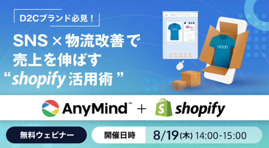 AnyMind Group、ShopifyとD2Cブランド向けにSNS×物流改善で売上を伸ばすShopify活用術ウェビナーを開催決定