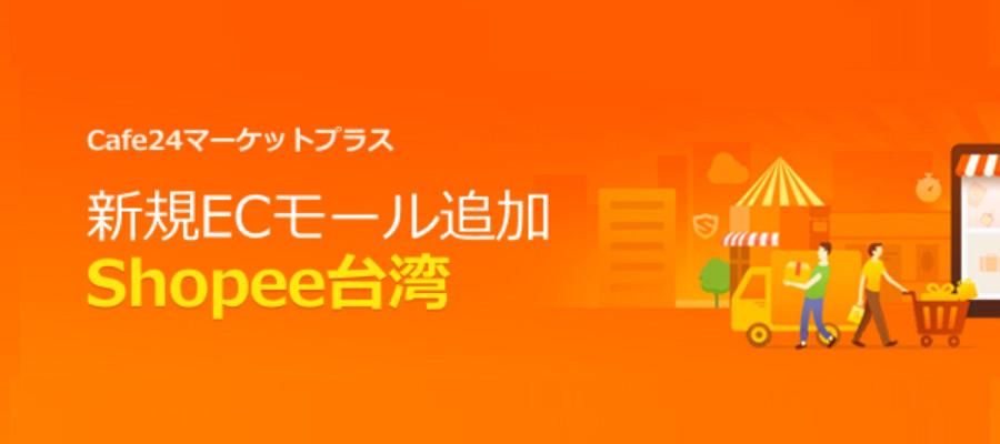 ECプラットフォーム「Cafe24」東南アジア最大手「Shopee」と連携
