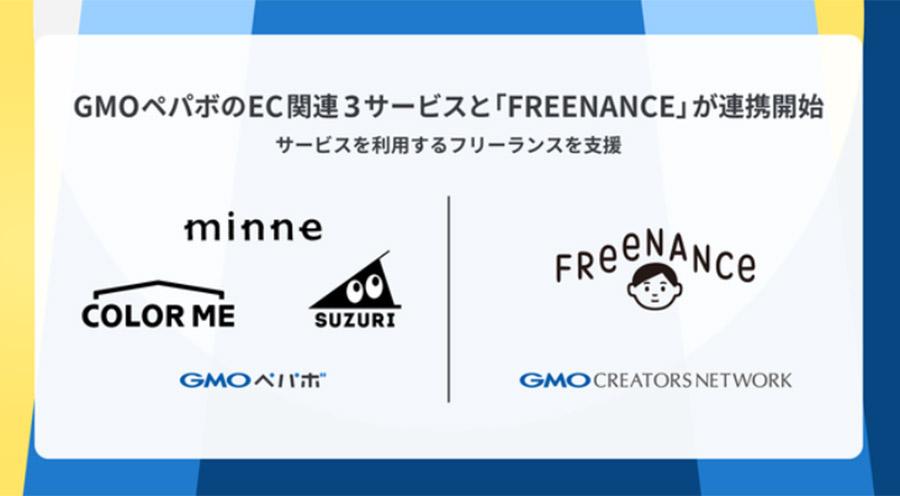 GMOペパボが運営するフリーナンスがカラーミーショップ・minne・suzuriとサービス連携開始