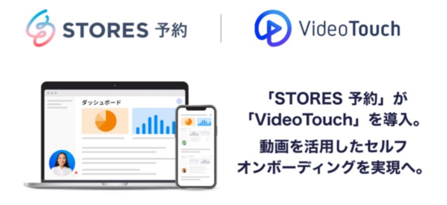STORES予約(ストアーズ予約)が「VideoTouch(ビデオタッチ)」の導入を決定!