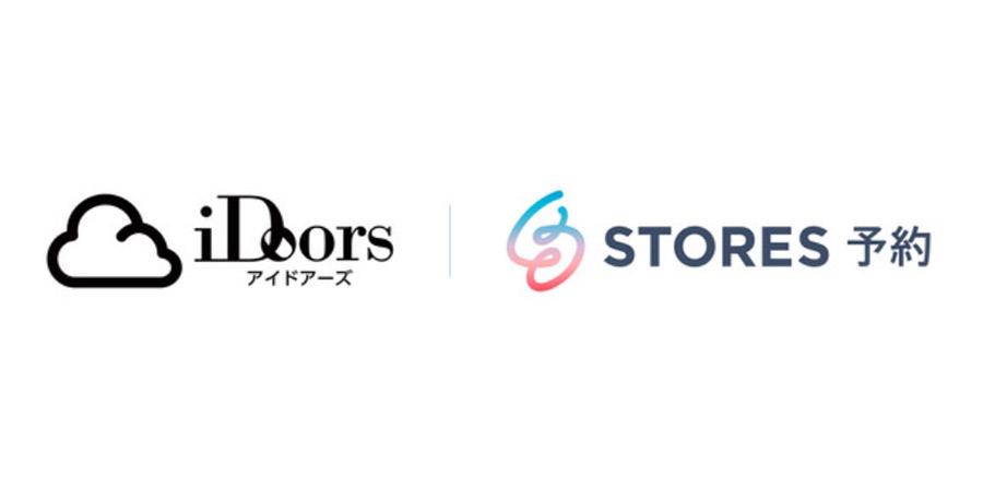 STORES予約(ストアーズ予約)がクラウド型入退室管理システム「iDoors」とAPI連携を開始!