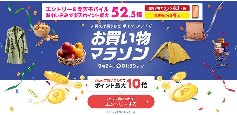 楽天市場では秋のお買い物マラソンが9月24日(金)1:59まで開催