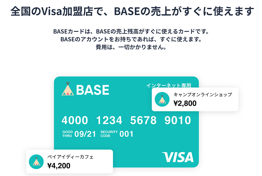 ネットショップの売上がすぐに使える、BASE Card(ベイスカード)のメリットや仕組み手数料とまとめました