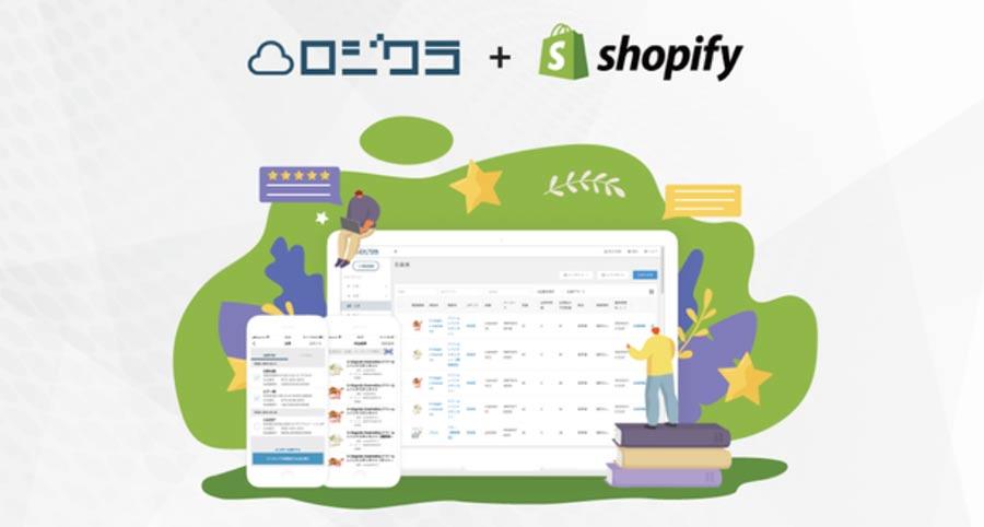 クラウド在庫管理ソフト「ロジクラ」がShopifyとのAPI連携を簡単にできる無料アプリを公開