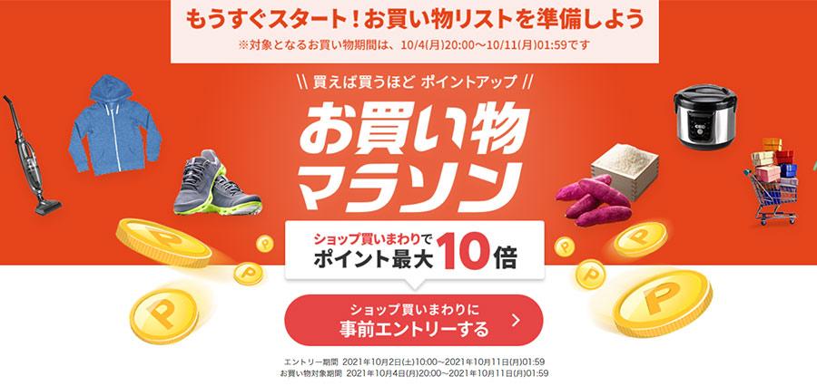 楽天市場で2021年10月4日20時からお買い物マラソンが開催!