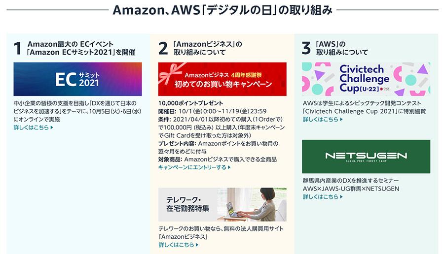 Amazonが10月10日・11日の「デジタルの日」特設ページをオープン!