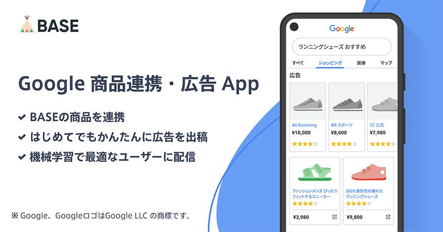 BASEの「Google商品連携 App」がリニューアル!Google広告の出稿が簡単に