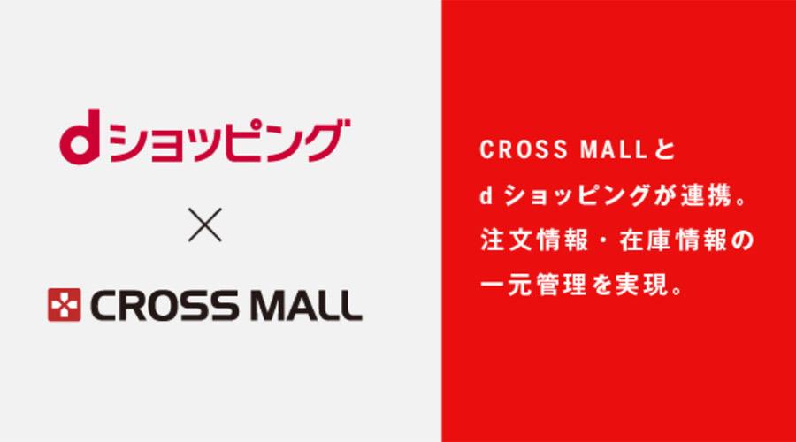 ネットショップ一元管理クラウドサービス「CROSS MALL」、がNTTドコモの「dショッピング」と連携開始