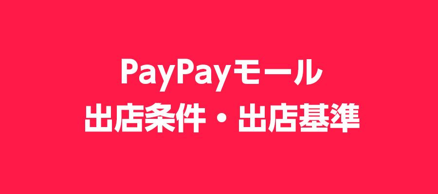 PayPayモールの出店条件とは?出店方法のまとめ