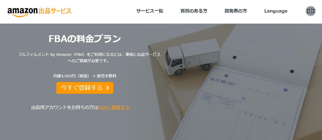 ネットショップで送料無料・送料を安くする方法
