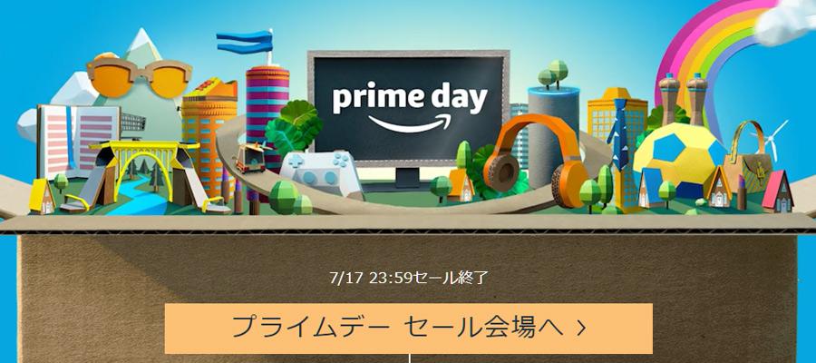 Amazonプライムデーのタイムセール商品を全てのカテゴリ別に紹介!
