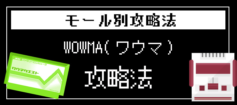 Wowmaは売れる!