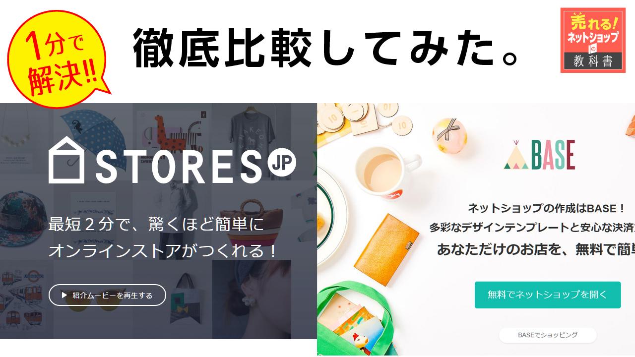 BASEとSTORES.jpを徹底比較してみた