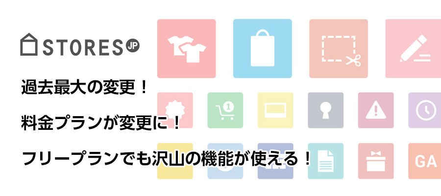 STORES.jpで料金プランの変更!フリープランの機能の変更点とは?