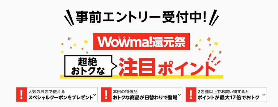 Wowma売れる