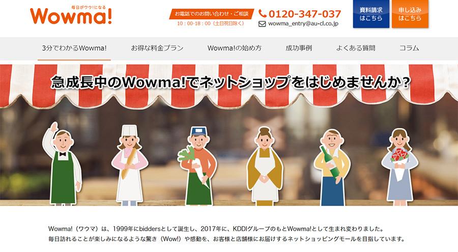 Wowma(ワウマ)出店のメリット・料金・手数料や出店方法を現役店長が徹底解説