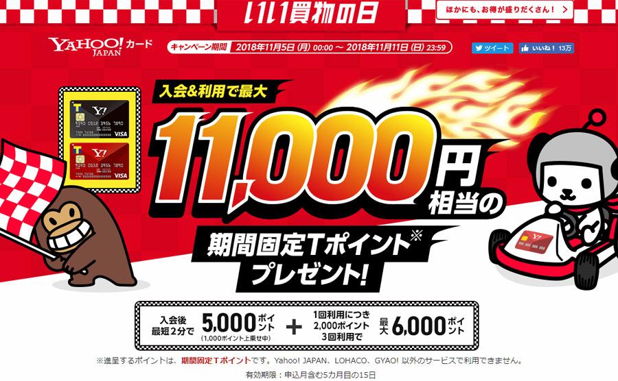 ヤフージャパンカードは入会後最短2分で5000ポイント還元!今なら最大11000ポイント!