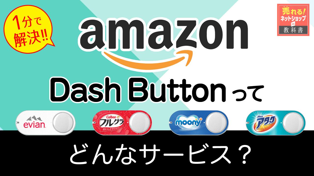 Amazon dash button で何が買えるの?ネットショップはダッシュボタンとどう付き合うべきか?