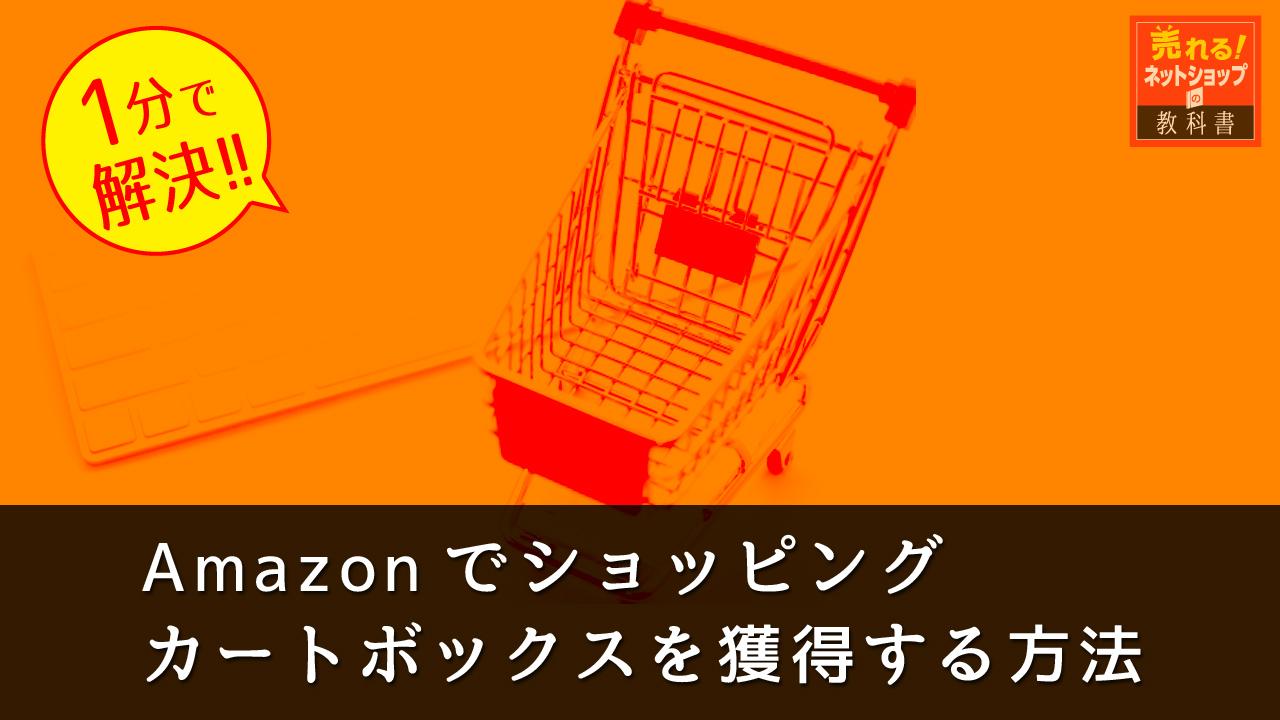 Amazonカート獲得方法