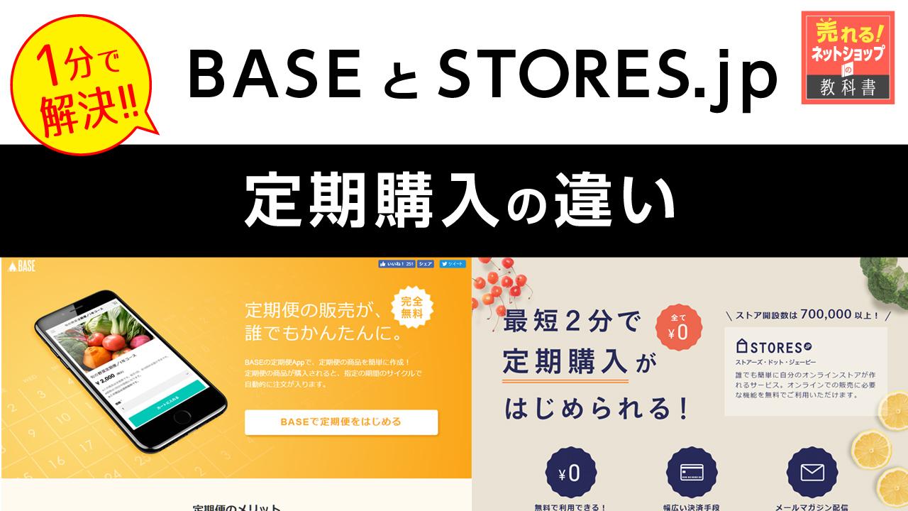 BASEの定期便とSTORES.jpの定期購入の違いを徹底比較