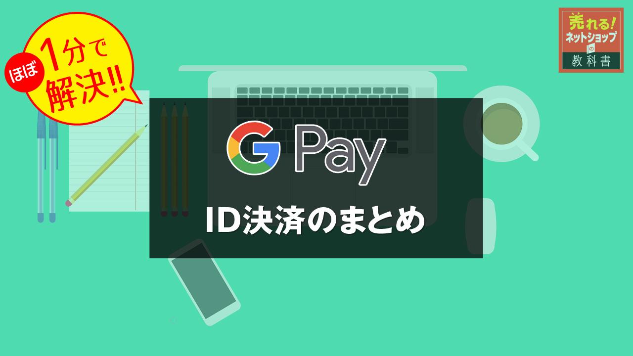 Google Pay(グーグルペイ)とは?メリット・デメリット