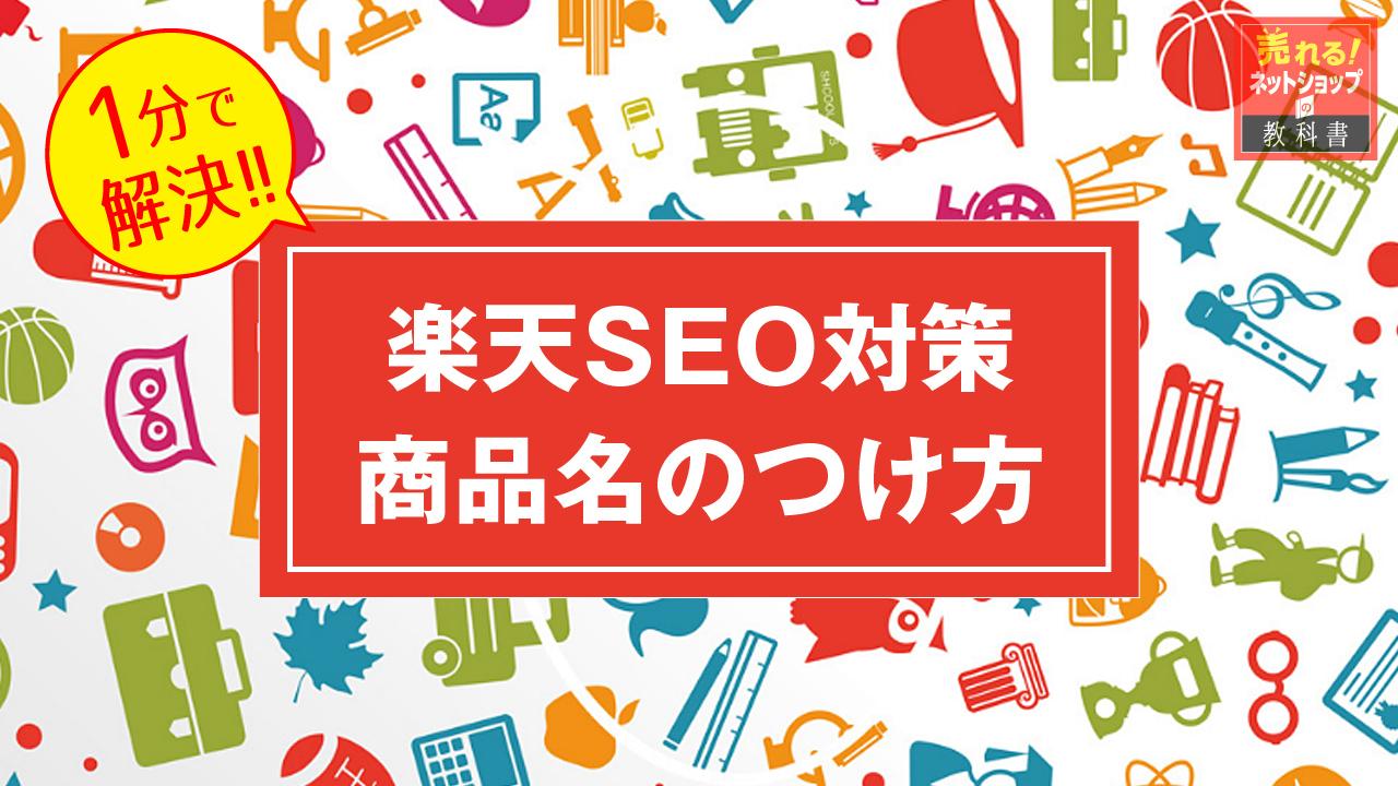 現役店長推薦の楽天SEO対策における商品名の攻略法