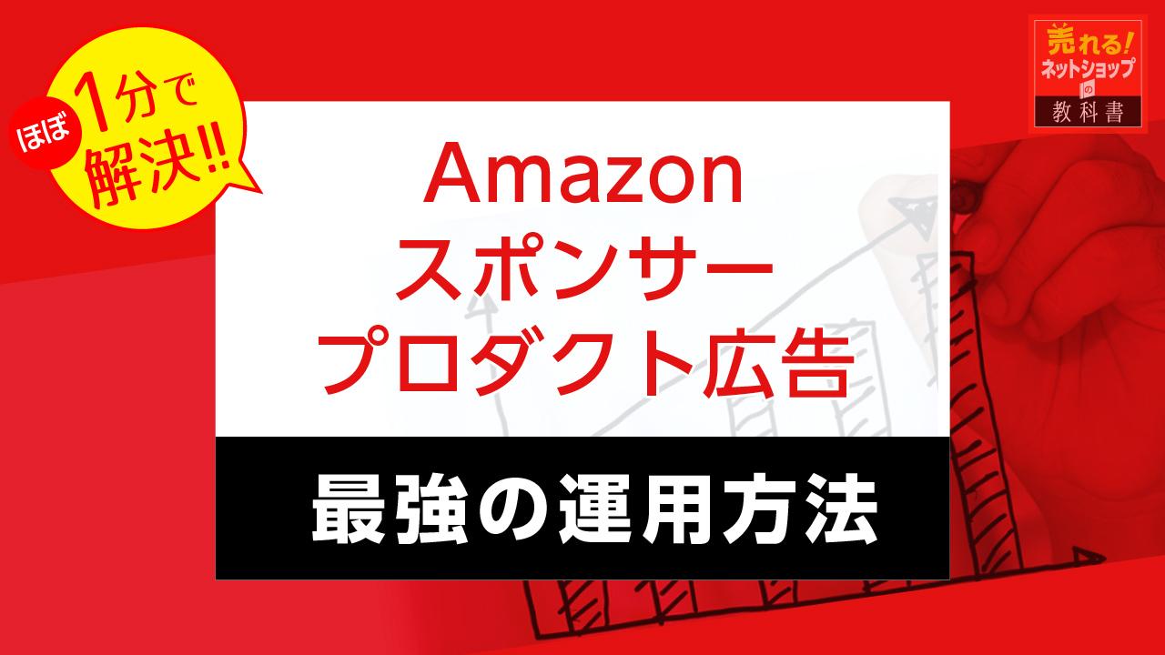 Amazon スポンサープロダクト広告を半年間継続利用した結果