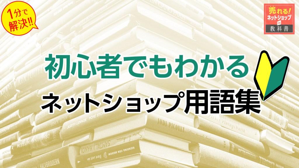 ECサイト用語集